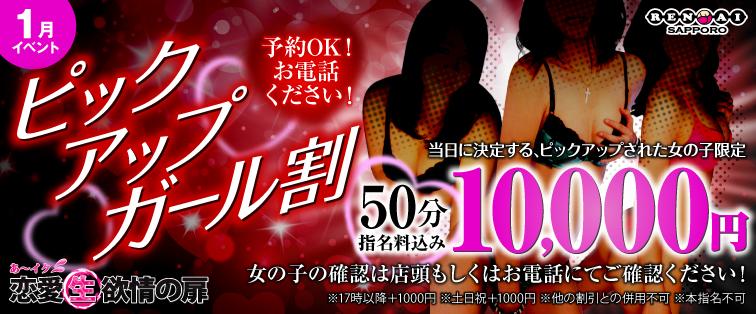 50分指名料こみ10,000円!ピックアップガール割♪