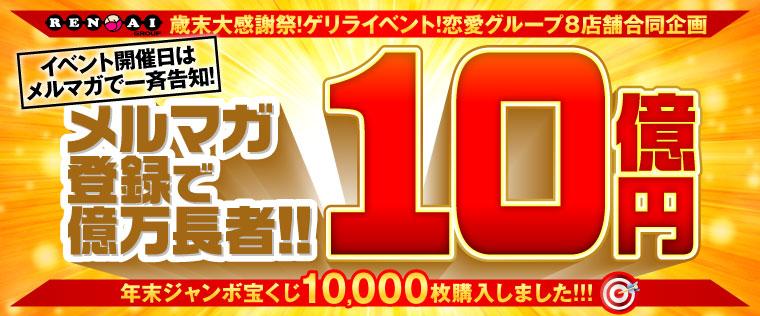メルマガ登録で10億円をゲットせよ!