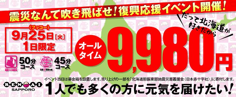 【北海道震災復興応援企画】オールタイム【45分】9,980円!